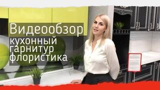 Современная кухня. Видеообзор кухонного гарнитура