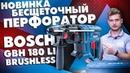 Новое поколение! Бесщеточный перфоратор BOSCH GBH 180-LI BRUSHLESS. Рассказываем как есть!