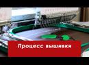 ВЫШИВКИ_Часть 3_Процесс вышивания