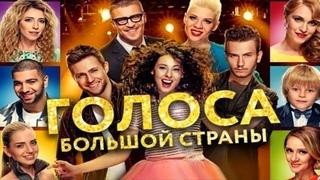 Голоса большой страны / Мюзикл HD