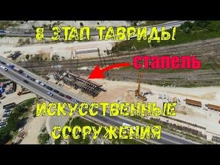 Севастополь. Строительство 8 этапа трассы Таврида. Экспресс-обзор искусственных сооружений.