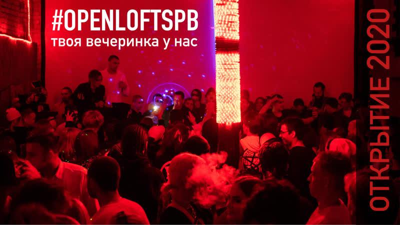 Open Loft Party 2K
