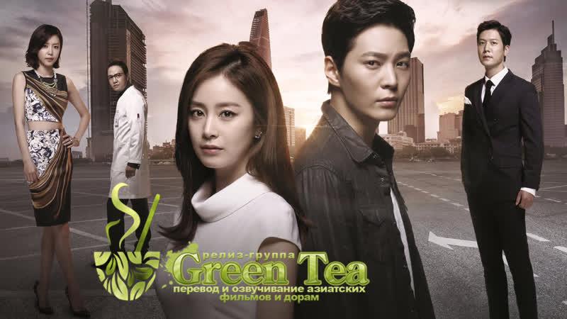 GREEN TEA Ён Паль подпольный доктор e05