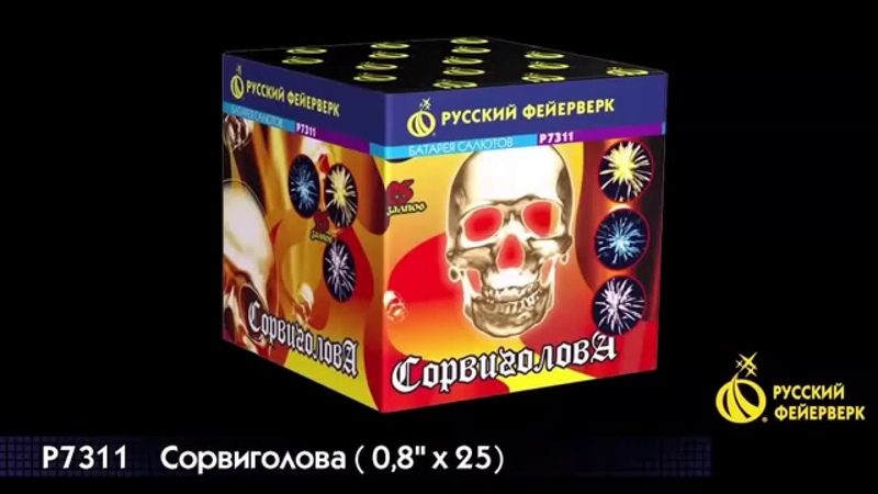 Салют Р7311 Сорвиголова 25 х 0 8