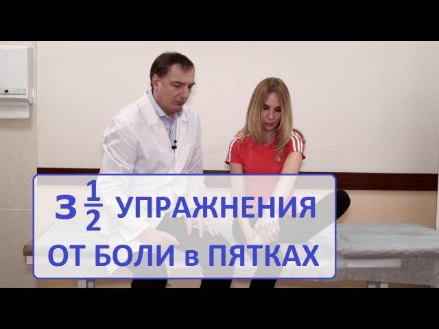 3 упражнения от боли в пятках. Гимнастика для лечения пяточных шпор.