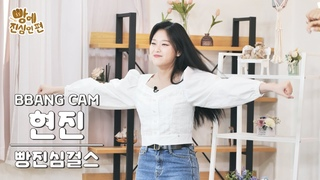 "LOONA HyunJin танцует Brave Girls - Rollin | на шоу ""Bread Is My Life"" ведущая Yoojung (Weki Meki)"