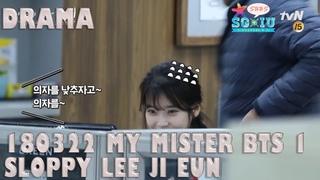 [Eng Sub][SG♥IU/IUTSC] 180322 tvN My Mister BTS 1- Sloppy Lee Ji Eun x Flustered Lee Sun Kyun