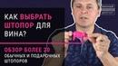 Штопор для вина ОБЗОР более 20 обычных и подарочных штопоров Винный дилетант Сергей Пашков