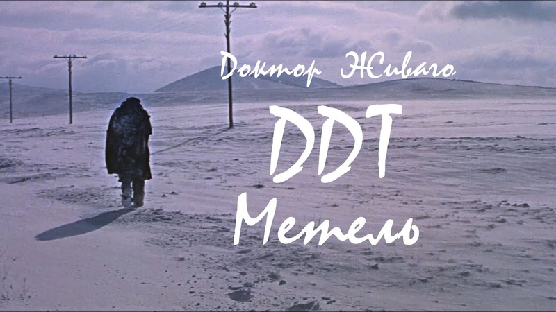ДДТ Метель Доктор Живаго Клип