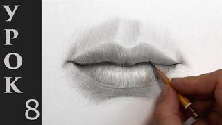 Как рисовать (нарисовать) губы карандашом - обучающий урок.