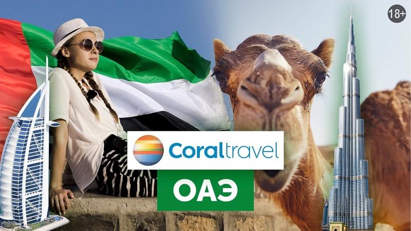 Вокруг Объединенных Арабских Эмиратов с Coral Travel