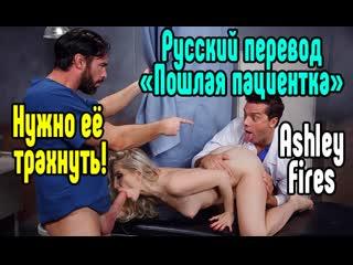 Ashley Fires МЖМ большая попка секс big tits [Трах, all sex, porn, tits , Milf, инцест, порно blowjob brazzers секс анальное]