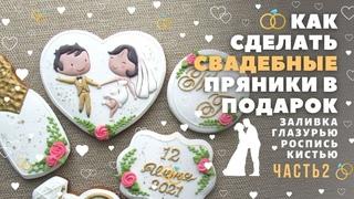 Свадебные пряники. Часть 2. Жених и невеста. Свадебный пряничный набор.