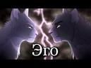 Коты Воители ~ Эго КЛИП