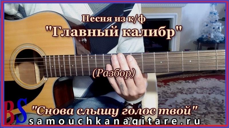 Главный калибр - Снова слышу голос твой(кавер) Аккорды, Разбор песни на гитаре