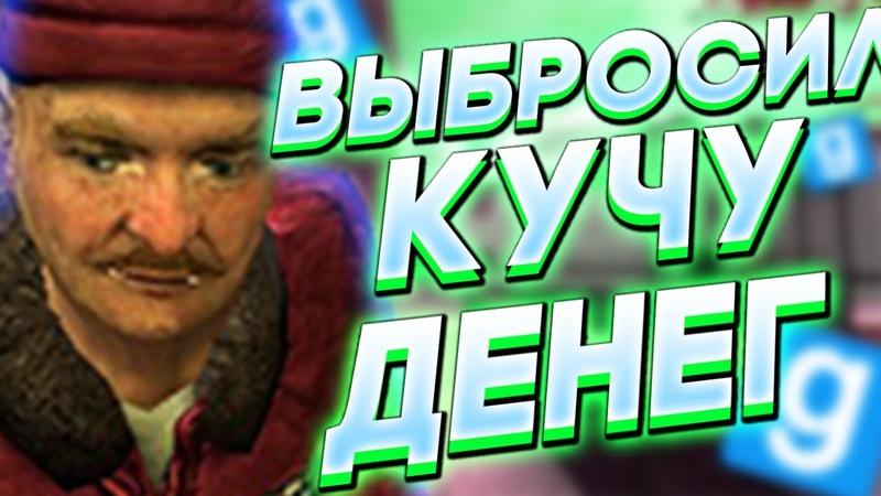 ВЫКИНУЛ 54 МИЛЛИОНА ИГРОКУ Garry`s Mod DarkRP ГАРРИС МОД ДАРК РП