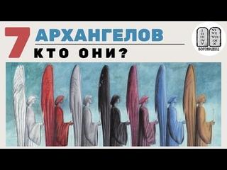 7 архангелов - кто они? Максим Каскун
