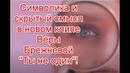 """Символика и скрытый смысл в новом клипе Веры Брежневой """"Ты не один"""" ТыНеОдин ВераБрежнева"""