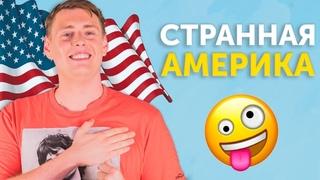 ЭТО ПРАВДА?! 6 странных фактов про Америку от американца