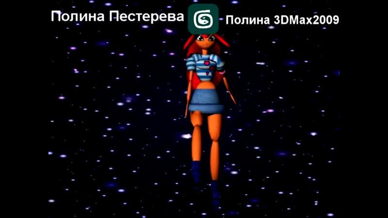 Винкс Стелла и Блум 8 Сезон 3D 2018