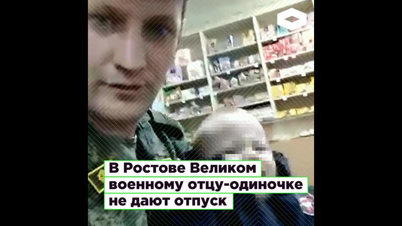 В Ростове Великом военному отцу одиночке не дают отпуск I ROMB