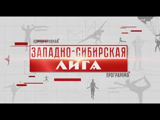 Западно-сибирская лига