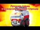 Рев и заводная команда - Машинки мультики для девочек Лучшие серии с пожарной машиной Сприцер