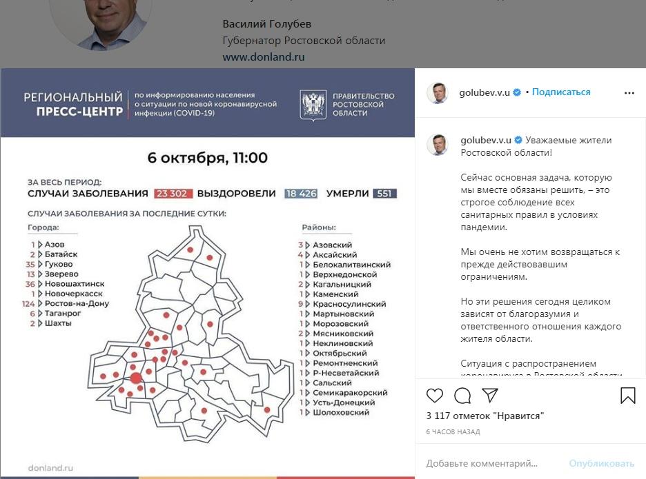 В Ростовской области снова могут ввести режим самоизоляции