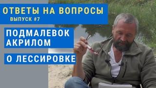 Ответы на вопросы #7 - Об акриловом подмалевке и лессировках  - Юрий Клапоух 2020