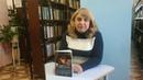 Книгу Д. Чемберлен Тайная жизнь или дневник моей матери. Проводит И.С. Рыжова
