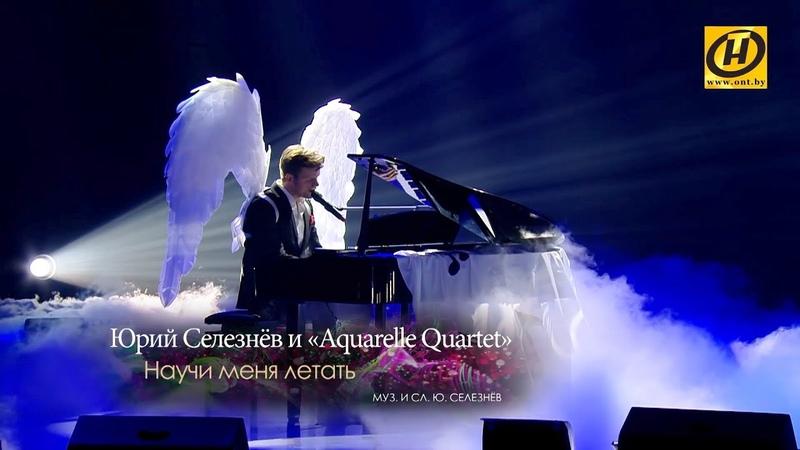 Юрий Селезнёв и Aquarelle Quartet Научи меня летать LIVE 14 02 2020
