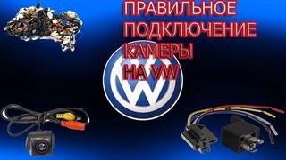 Как ПРАВИЛЬНО подключить камеру заднего вида на VAG ( VW AUDI SKODA)