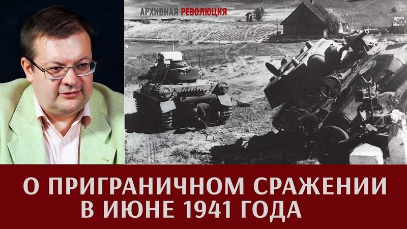 Алексей Исаев о приграничном сражении в июне 1941 года