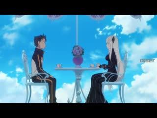 (Озвучка) Re:Zero kara Hajimeru Isekai Seikatsu 2 сезон 12 серия русская озвучка Zendos / Жизнь с нуля в альтернативном мире 12