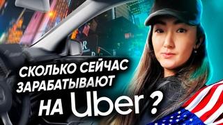 Сколько сейчас зарабатывают на Uber в США. Мое выступление на телевидении