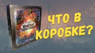 [Вне игры] Распаковка коллекционки World of Warcraft Shadowlands Collector's Edition