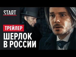 Официальный трейлер    сериал «Шерлок в России»    С 22 октября только на START