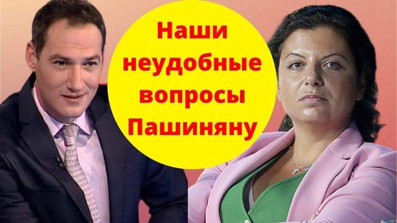 Роман Бабаян и Маргарита Симоньян задали несколько неудобных вопросов премьеру Армении Пашиняну