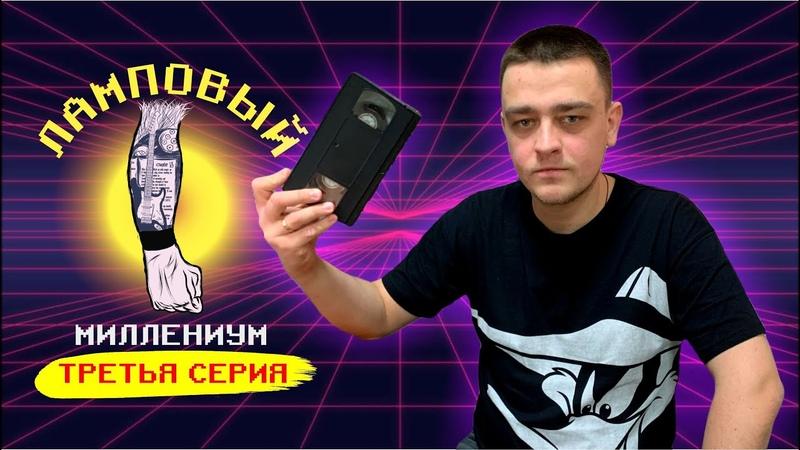 Ламповый миллениум 3 серия ТТВ Орион кинотеатр Космос Что смотрели в 90 х в Татарске