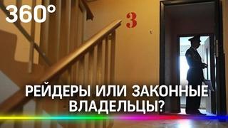 Москвич поселил «рейдеров» в квартиру к бывшей жене и детям