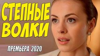 Этот сериал 2020 точно не покажут на ТВ!! - СТЕПНЫЕ ВОЛКИ -  Русские мелодрамы 2020 новинки HD 1080P