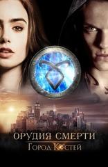 Орудия смерти: Город костей (The Mortal Instruments: City of Bones, 2013): Всё о фильме на ivi