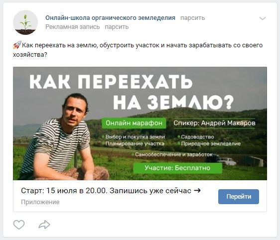 SMM Кейс: 500 заявок от 16 руб. (среднее 27,67 руб.) через авто-воронку на Онлайн марафон по переезду на землю, изображение №9