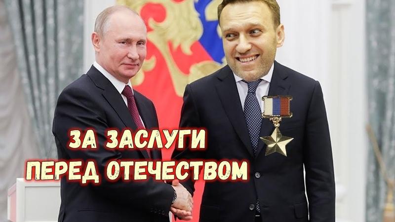 10 причин присвоить Навальному звание Героя России!