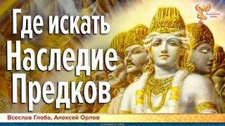 Где искать Наследие Предков. Алексей Орлов и Всеславъ Глоба