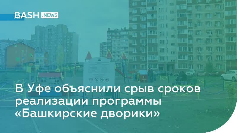 В Уфе объяснили срыв сроков реализации программы Башкирские дворики