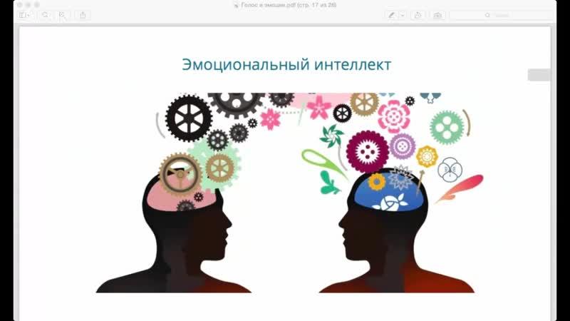 7 Голос и эмоциональный интеллект