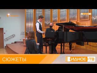«Молодым дарованиям» - мастер-класс Юрия Башмета в Видновской ДШИ