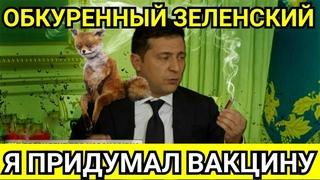 ⚡️УГАШЕННЫЙ ЗЕЛЕНСКИЙ ШОКИРОВАЛ МИР: Я ПРИДУМАЛ ВАКЦИНУ от COVID-19! Интервью Президента Украины