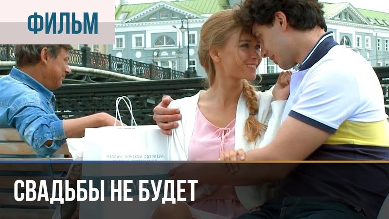 ▶️ Свадьбы не будет Мелодрама Фильмы и сериалы Русские мелодрамы